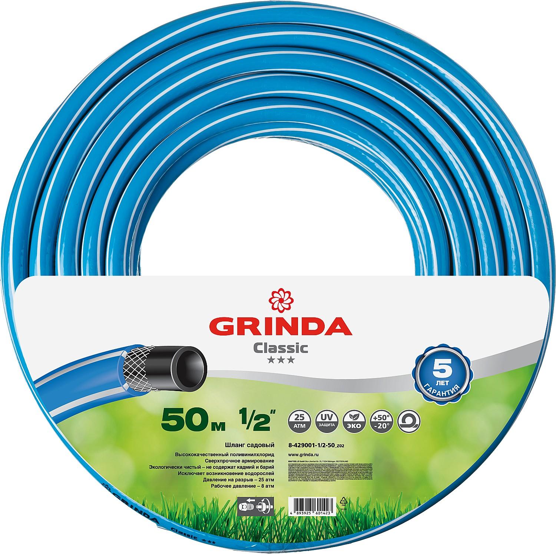 Шланг поливочный Grinda, садовый, армированный. 8-429001-1/2-50_z02 цена