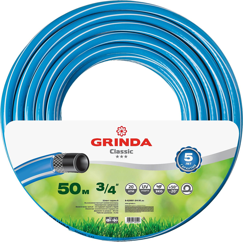Шланг поливочный Grinda, садовый, армированный. 8-429001-3/4-50_z02 цена