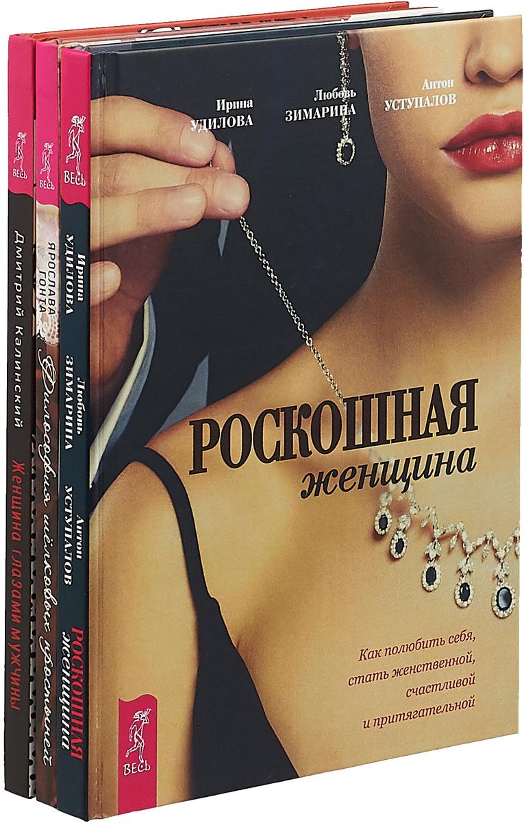 Философия шелковых простыней. Женщина глазами мужчины. Роскошная женщина (комплект из 3-х книг)