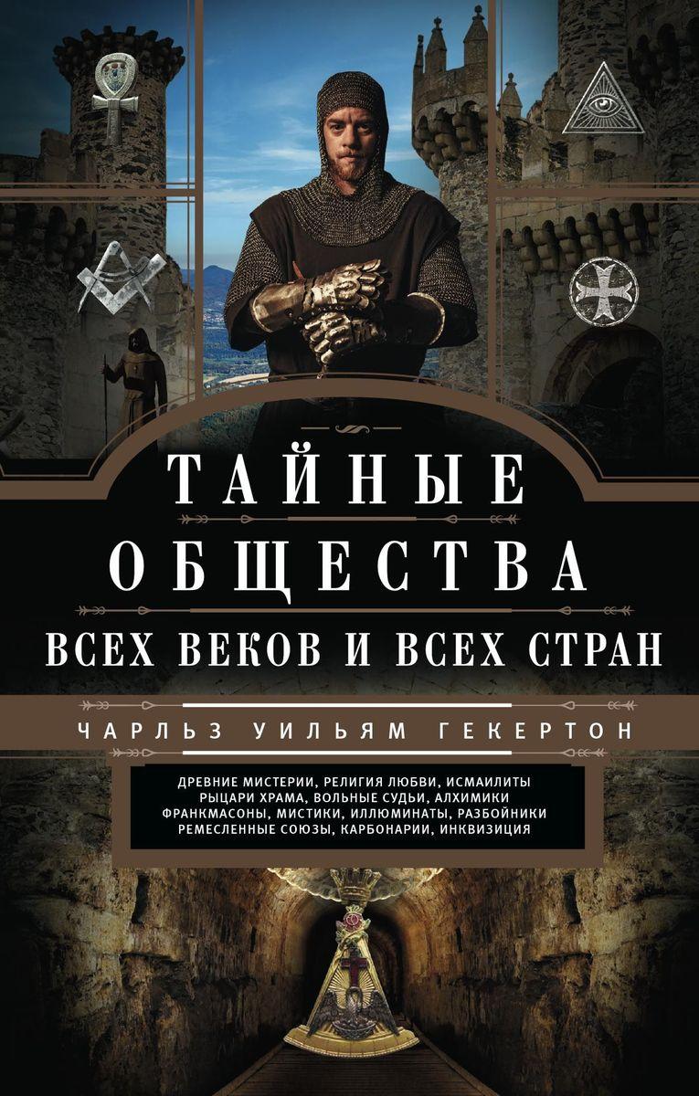 Чарльз Уильям Гекертон Тайные общества всех веков и стран
