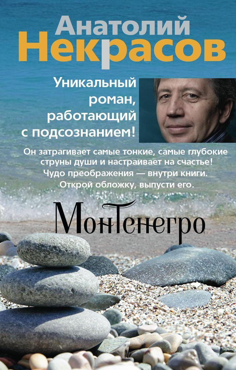 Анатолий Некрасов Монтенегро