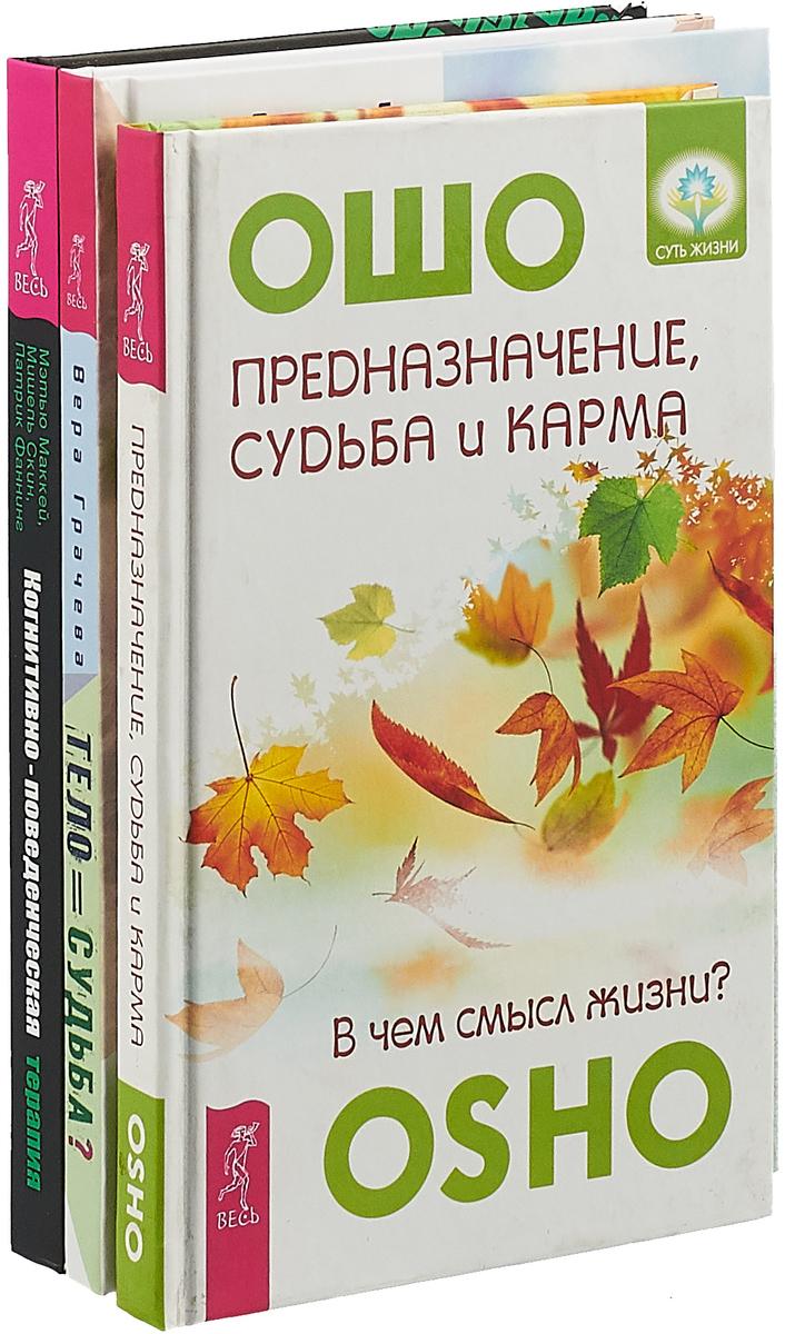 Тело равно судьба.  Предназначение.  Когнитивно-поведенческая терапия (комплект из 3-х книг)