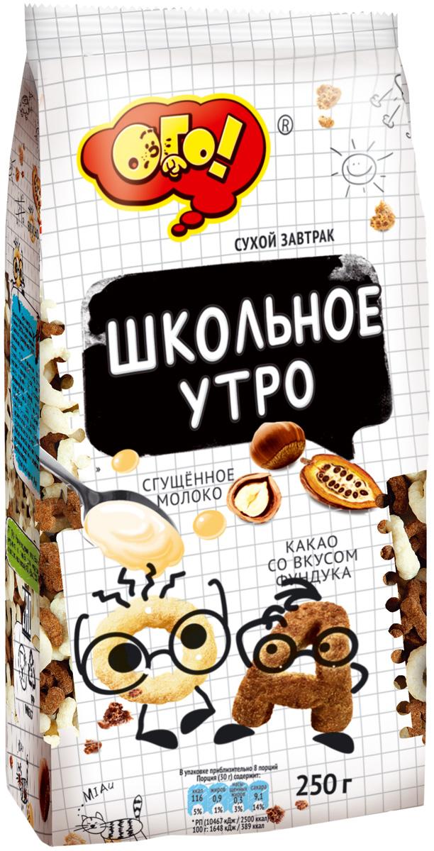 Ого! Сухой завтрак школьное утро со сгущенным молоком какао со вкусом фундука, 250 г ого сухарики ванильные 250 г