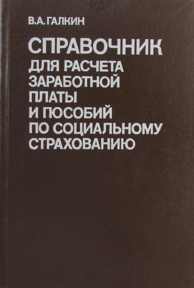 В. Галкин Справочник для расчета заработной платы и пособий по социальному страхованию