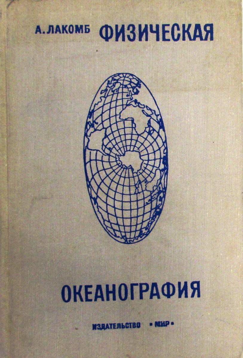 А. Лакомб Физическая океанография