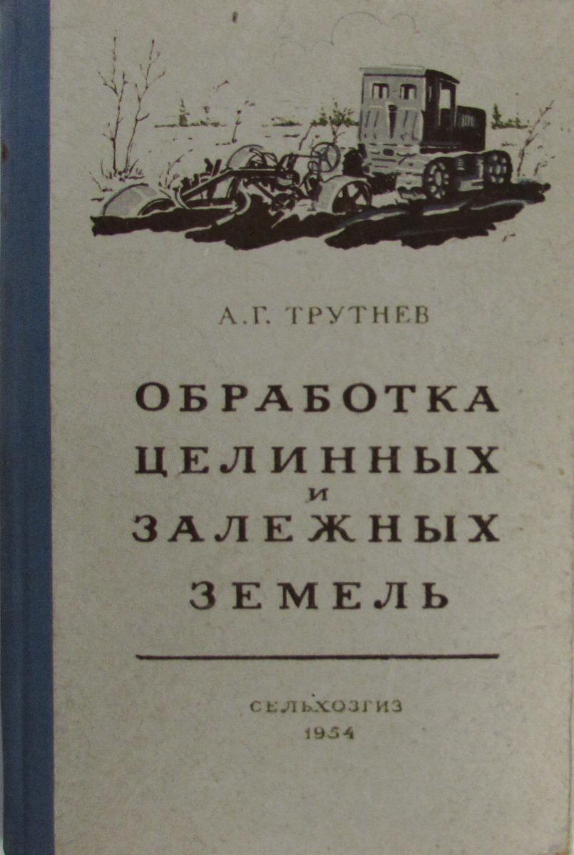 А.Г. Трутнев Обработка целинных и залежных земель