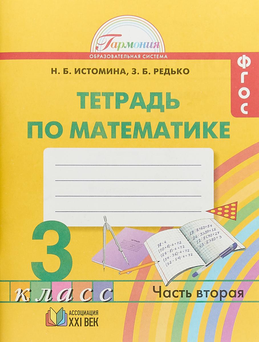Н. Б. Истомина, З. Б. Редько Математика. 3 класс. Рабочая тетрадь. В 2 частях. Часть 2