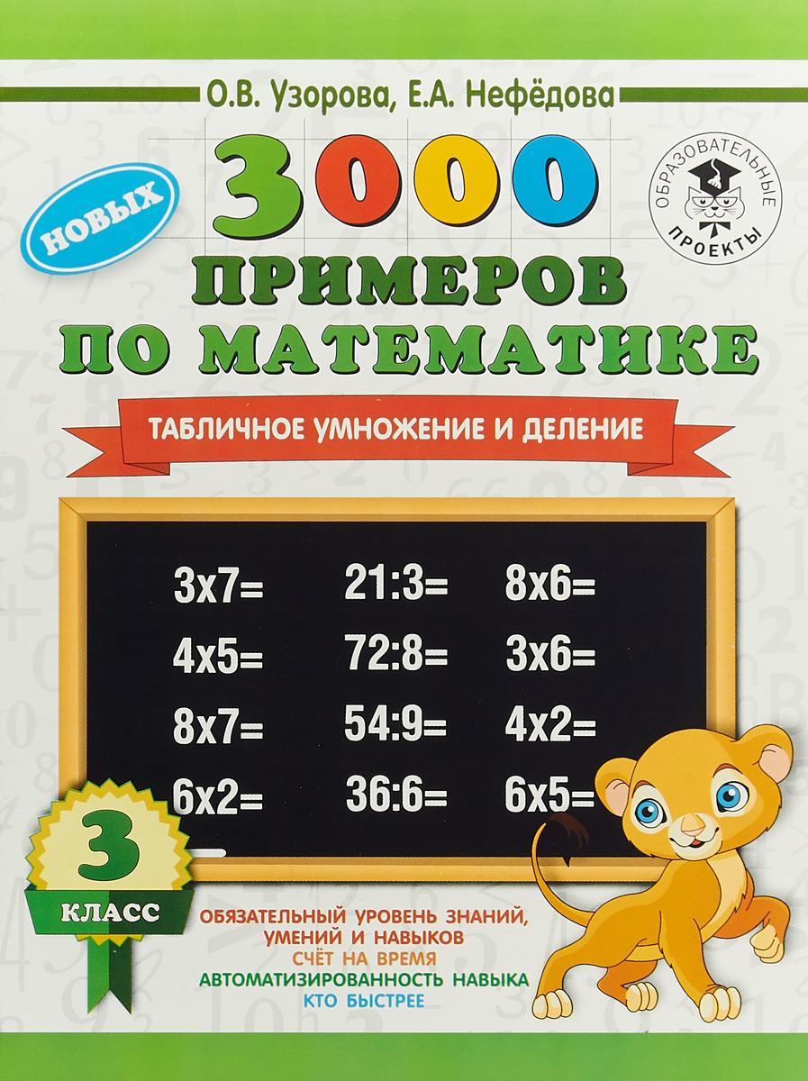 О. В. Узорова, Е. А. Нефедова 3000 новых примеров по математике. 3 класс. Табличное умножение и деление