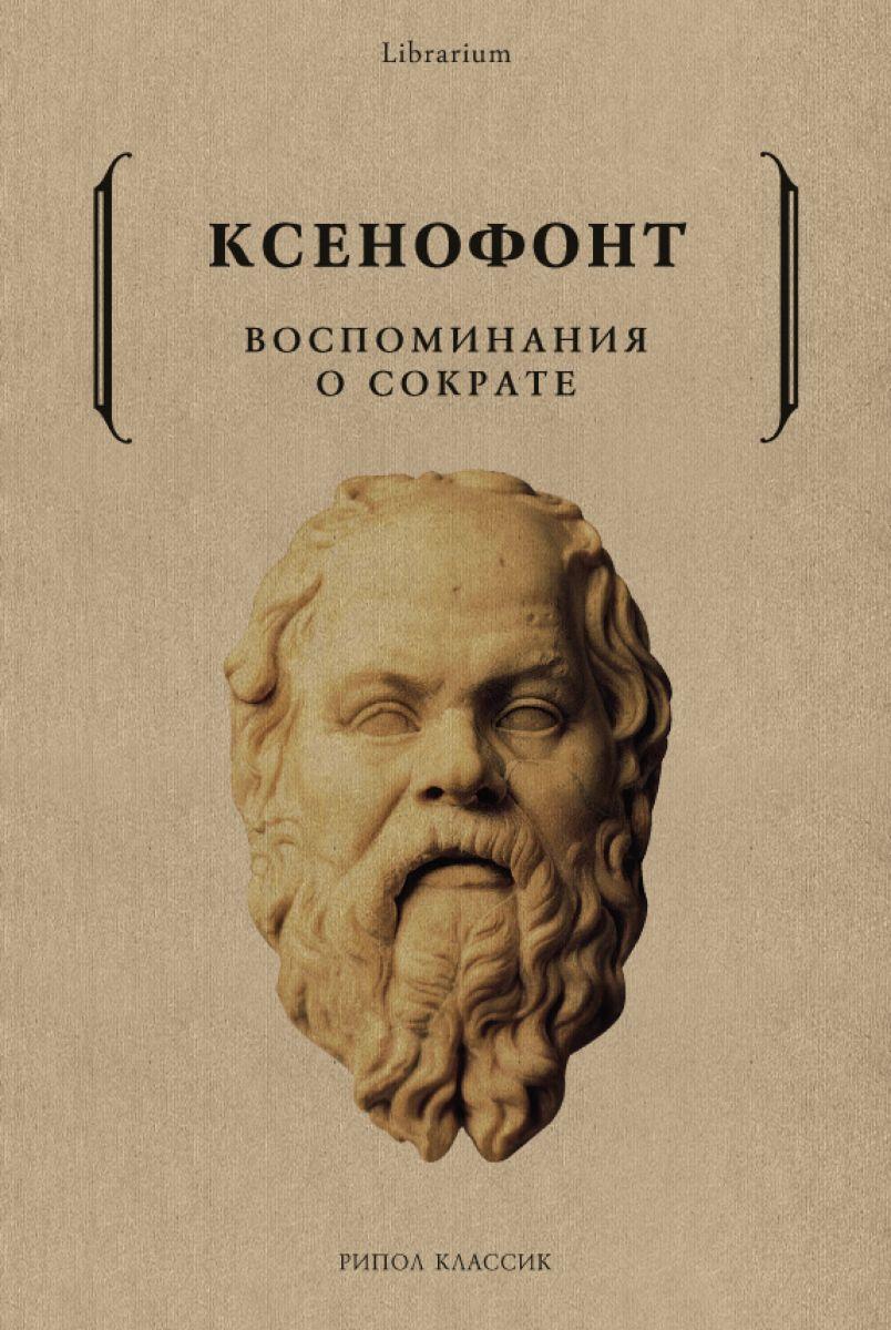 Ксенофонт Воспоминания о Сократе