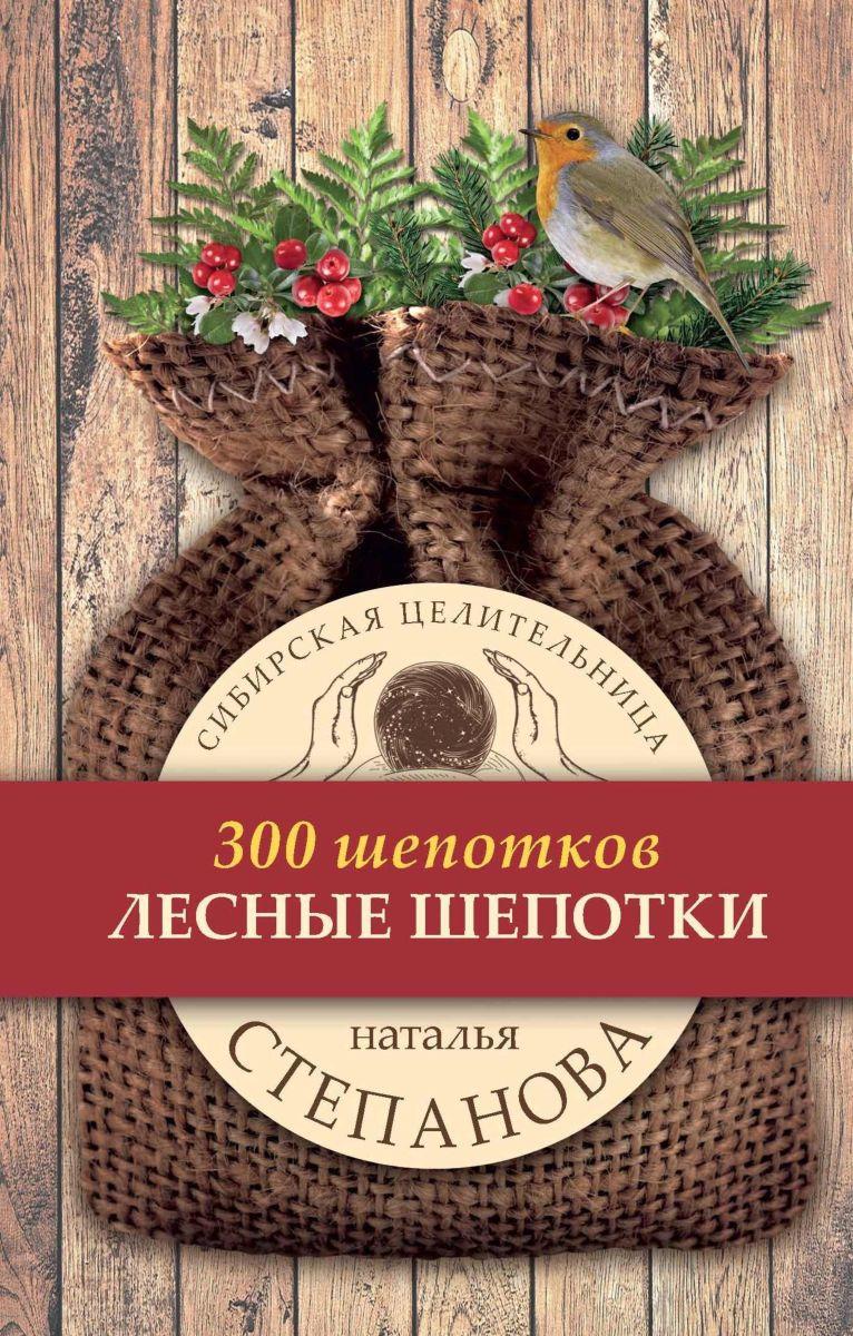 Степанова Н.И. Лесные шепотки