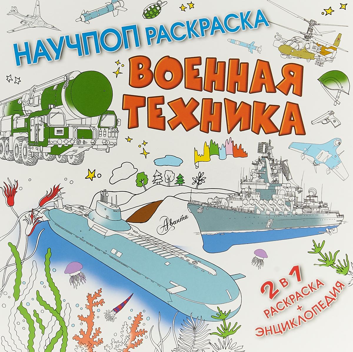 П. В. Бобков Военная техника маслов п п техника работы с цифрами