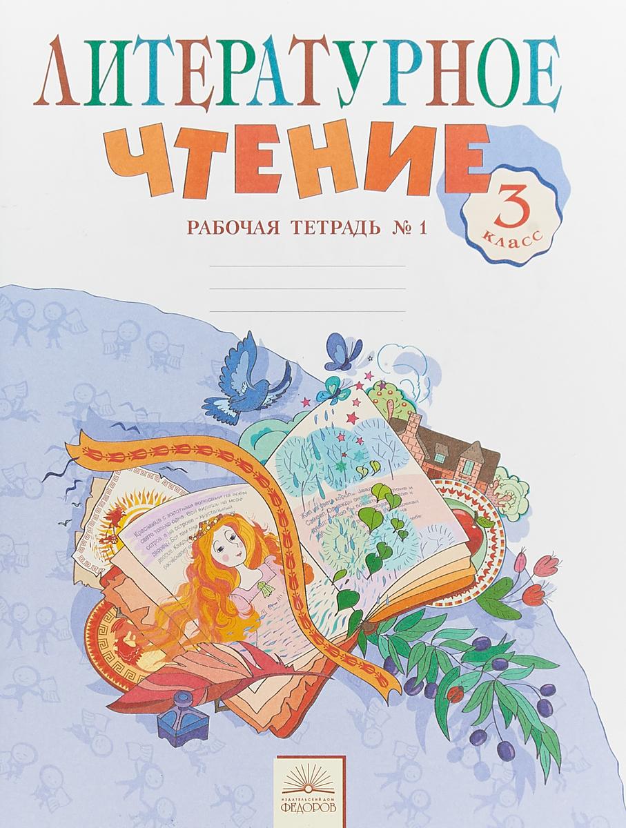 С. В. Самыкина Литературное чтение. 3 класс. Рабочая тетрадь. В 2 частях. Часть 1