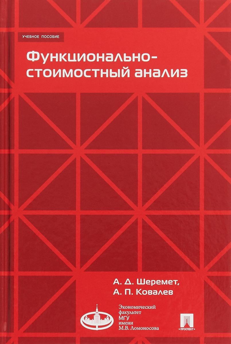 А. Д. Шеремета, А. П. Ковалев Функционально-стоимостный анализ. Учебное пособие