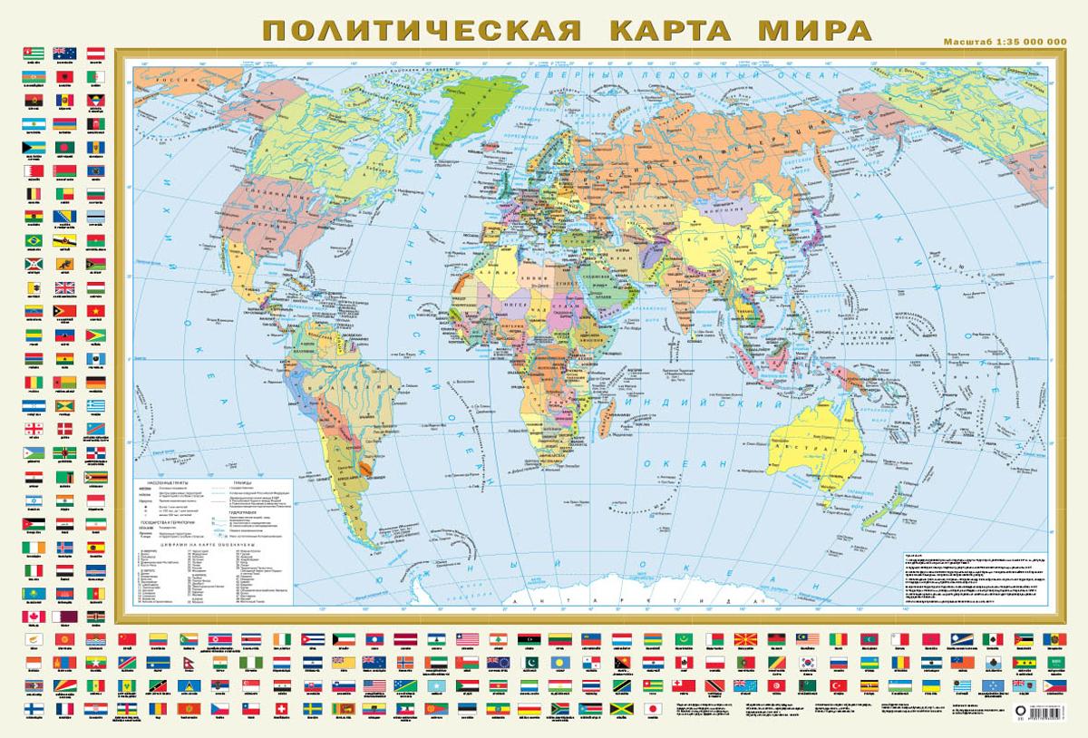 Политическая карта мира с флагами в городе 550 тыс жителей