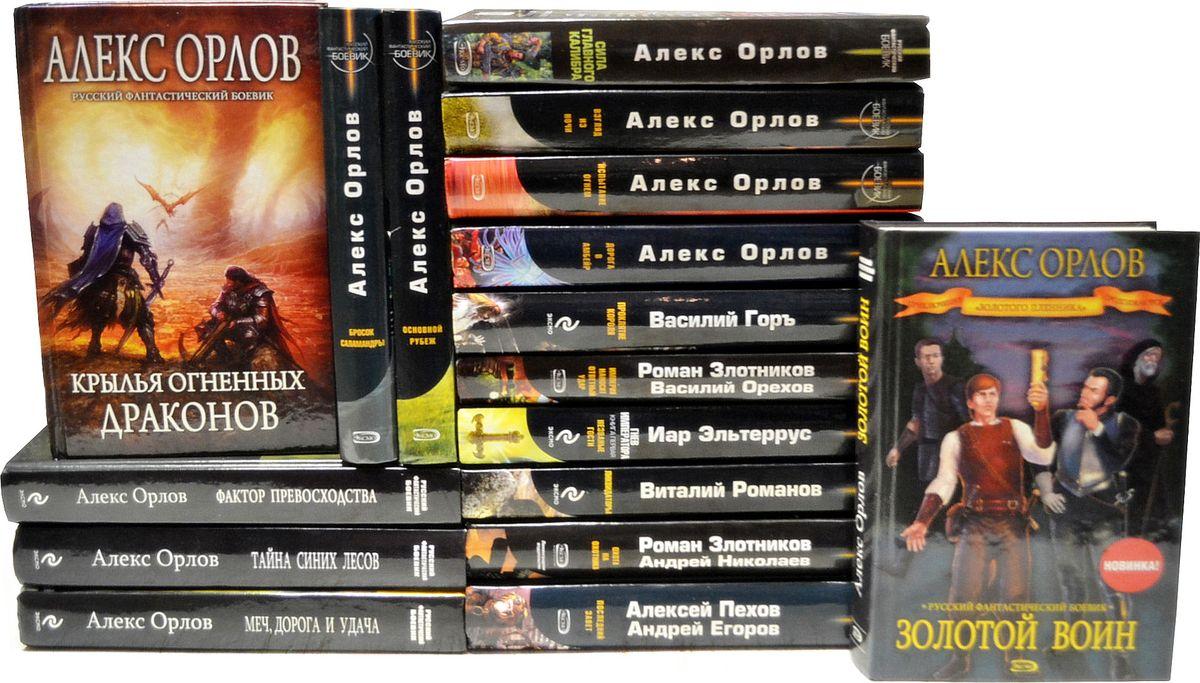 Серия Русский фантастический боевик (комплект из 19 книг) серия боевик от александра мазина комплект из 6 книг