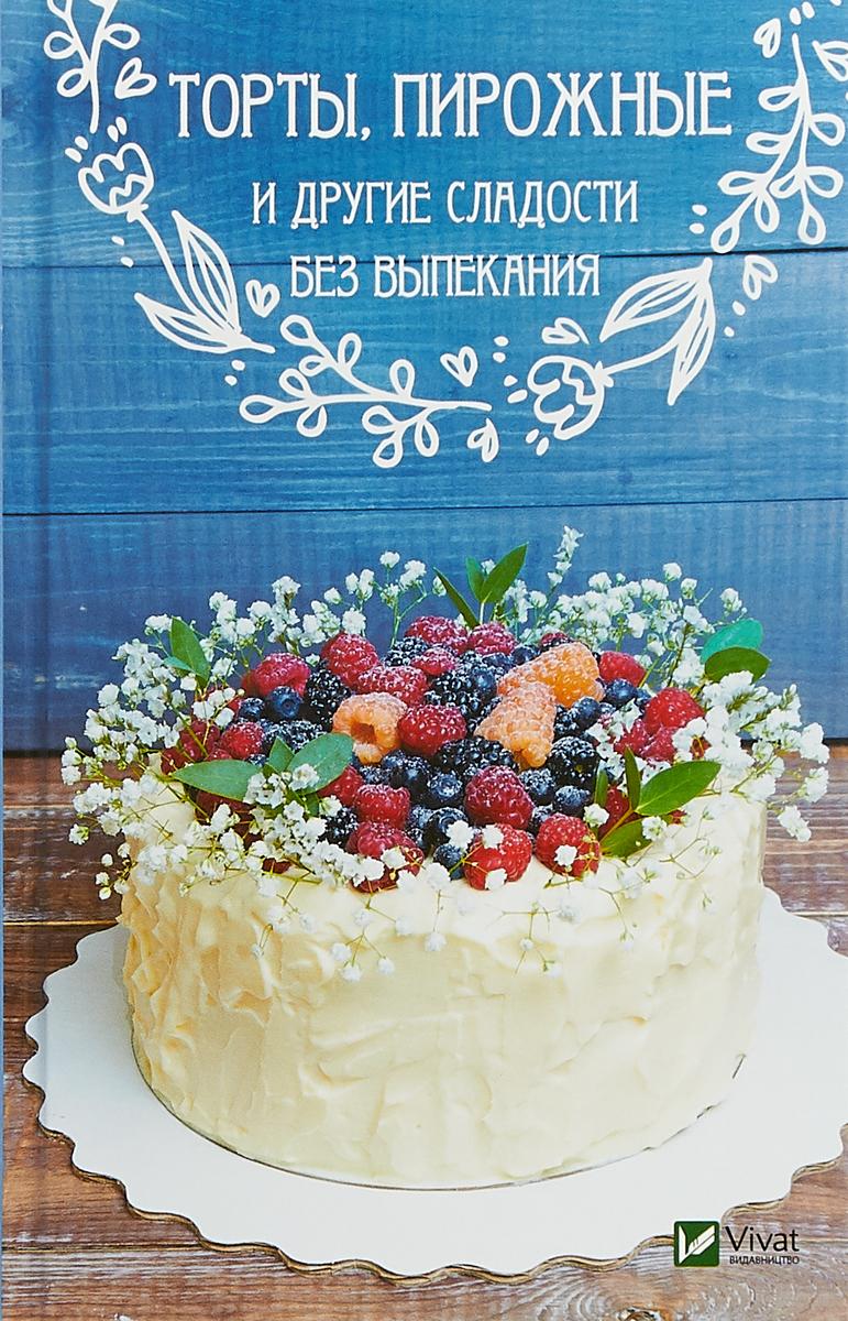 Л.В. Лапшина Торты, пирожные и другие сладости без выпекания ильичева с ред домашние торты и пирожные очень много рецептов