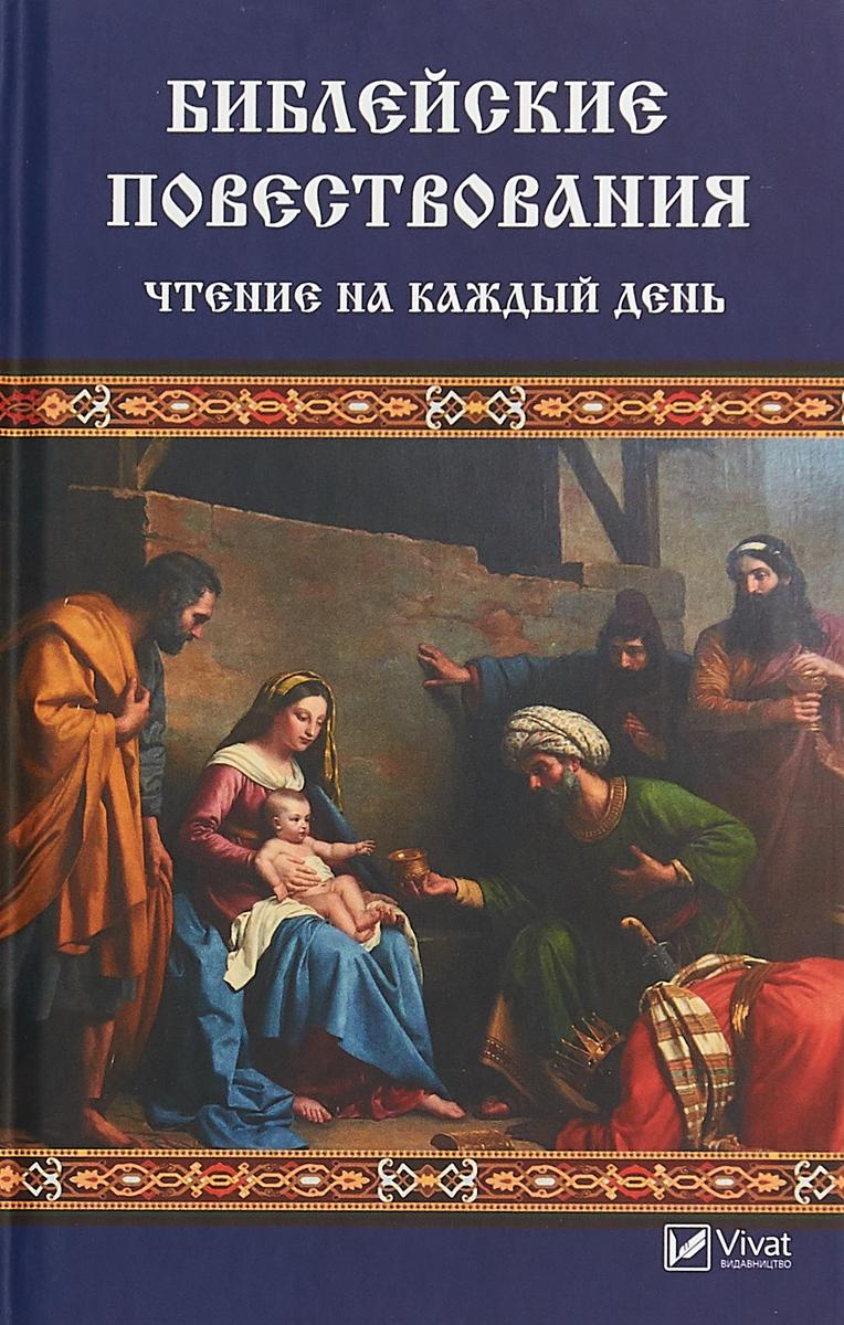 В. Н. Левченко Библейские повествования. Чтение на каждый день чапман дж сделай сам оживляем библейские сюжеты