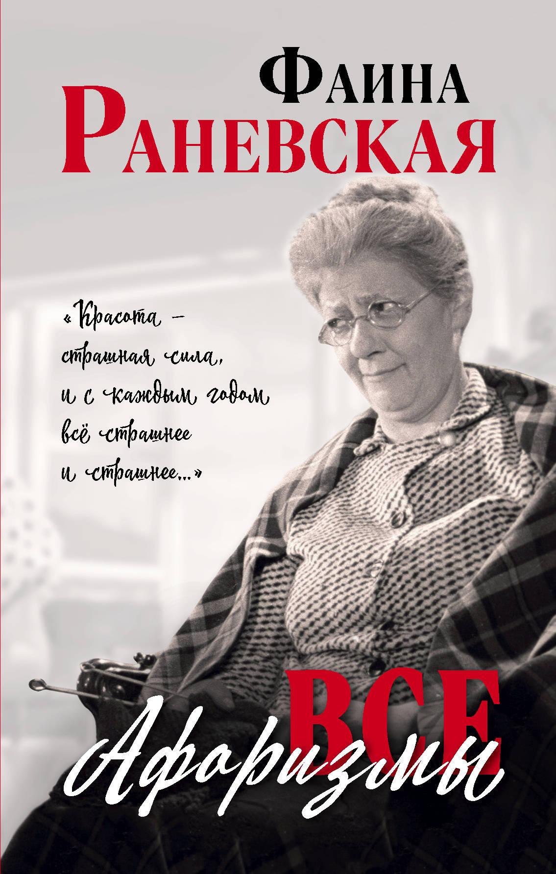 Фаина Раневская Все афоризмы