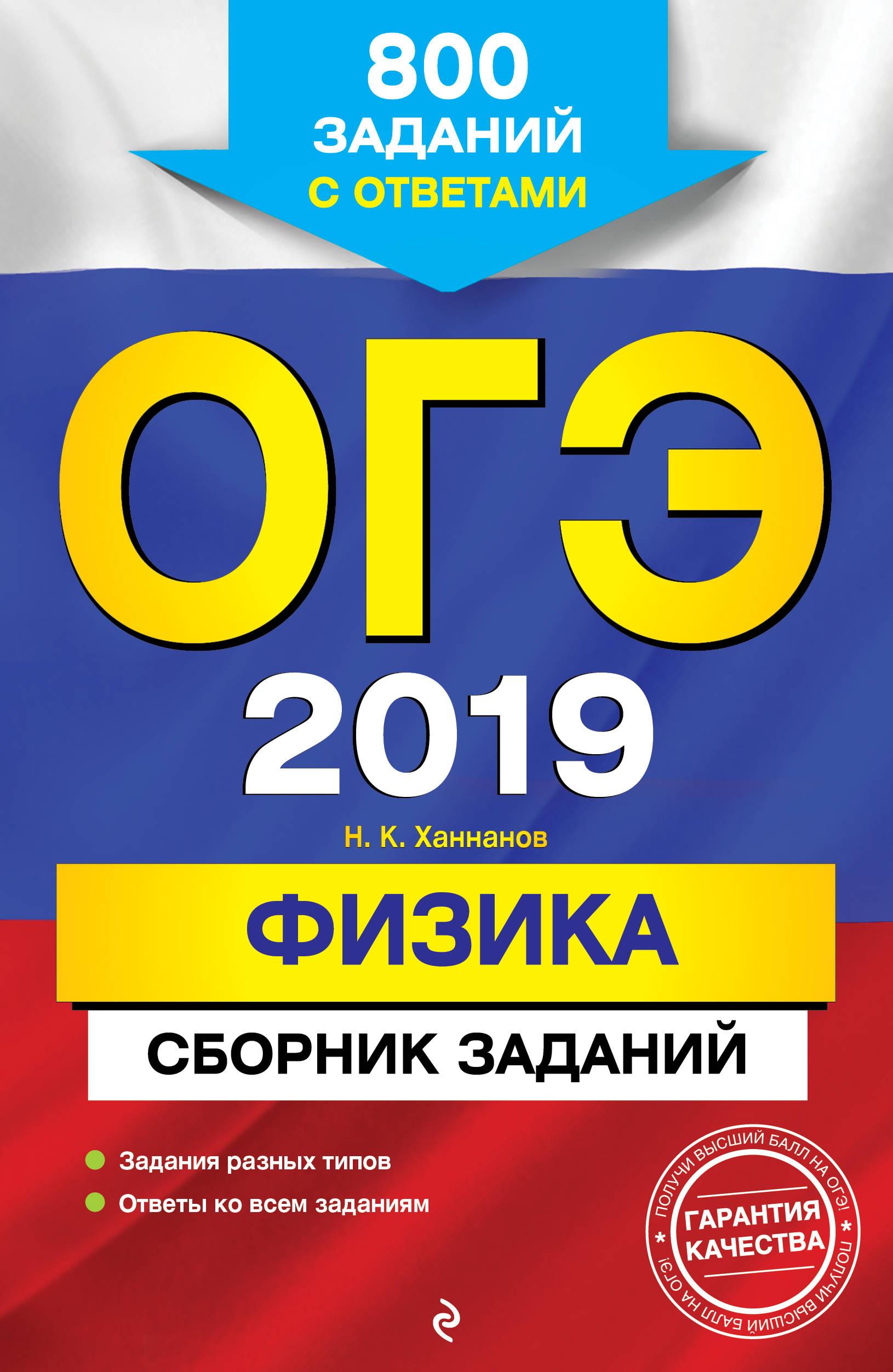 Н. К. Ханнанов ОГЭ-2019. Физика. Сборник заданий: 800 заданий с ответами