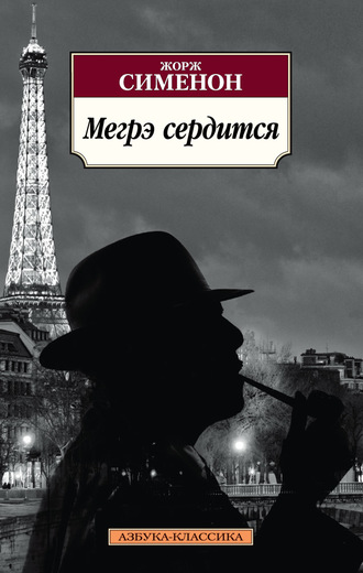 Сименон Жорж Мегрэ сердится мегрэ сердится