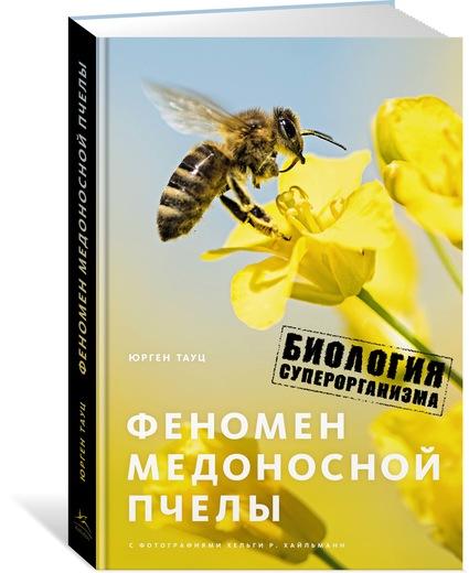 Тауц Юрген Феномен медоносной пчелы. Биология суперорганизма