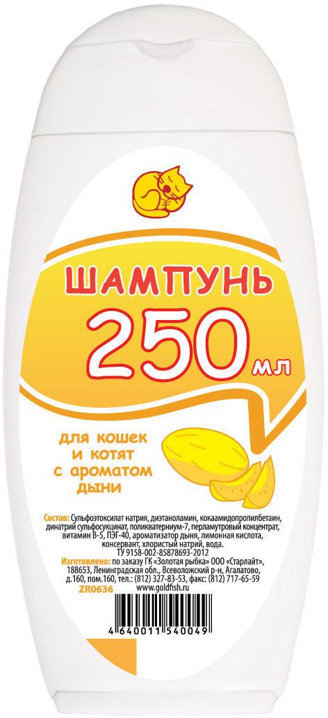 Шампунь Доктор ZOO, для кошек и котят, с ароматом дыни, 250 мл доктор zoo витамины оптом в нижнем новгороде