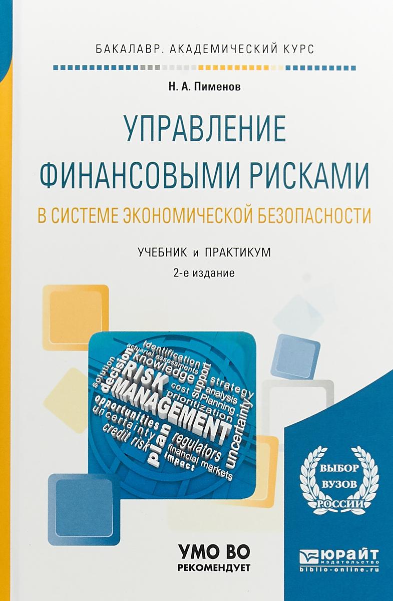 Н. А. Пименов Управление финансовыми рисками в системе экономической безопасности. Учебник и практикум для академического бакалавриата