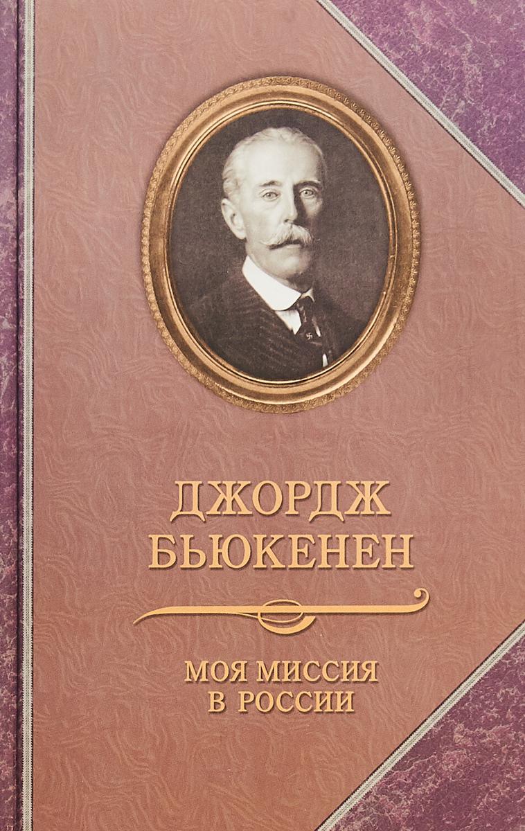 Джордж Бьюкенен Моя миссия в России. Мемуары