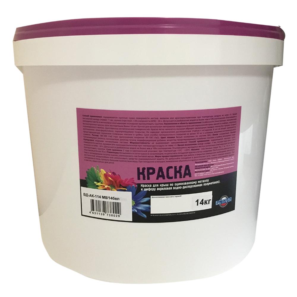 Краска Бетрия Водно-дисперсионная, для крыши, для наружных работ, цвет: белый, 14 кг краска бетрия водно дисперсионная универсальная для внутренних работ цвет белый 25 кг вд ак 112 м5 25