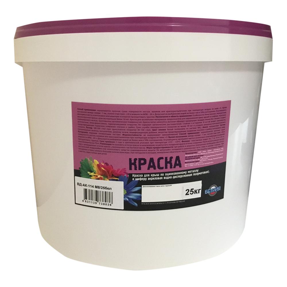 Краска Бетрия Водно-дисперсионная, для крыши, для наружных работ, цвет: белый, 25 кг краска бетрия водно дисперсионная универсальная для внутренних работ цвет белый 25 кг вд ак 112 м5 25