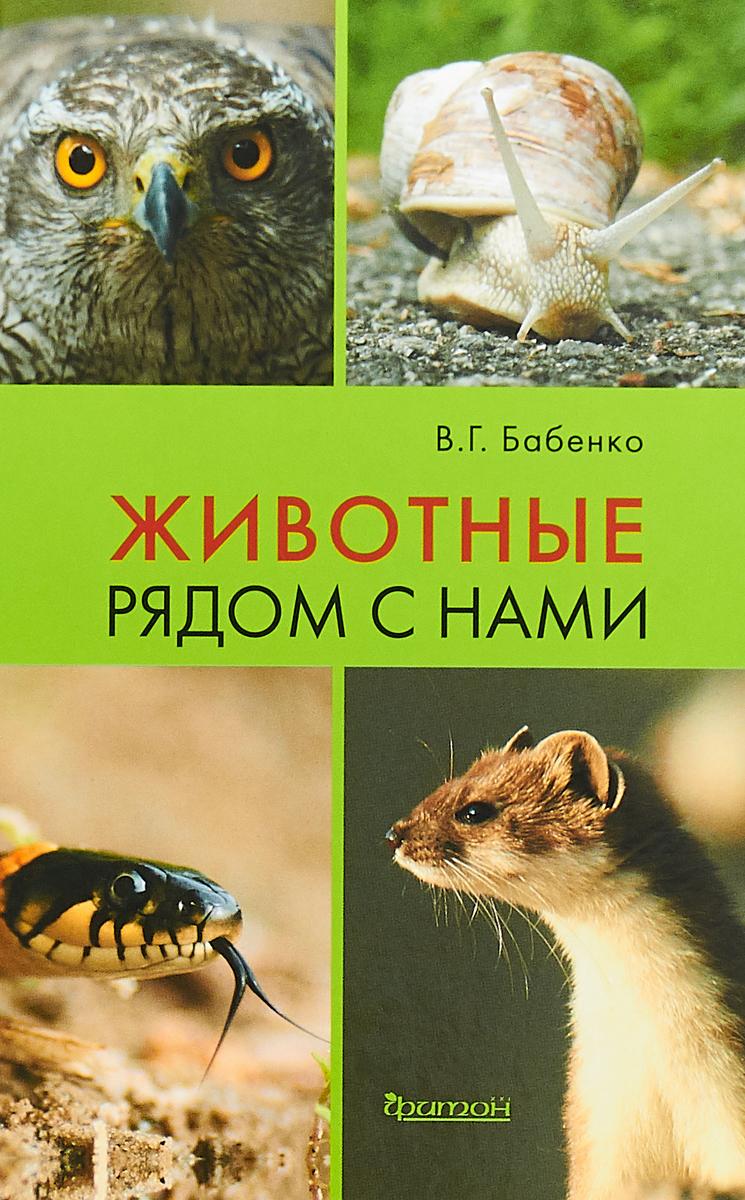 В. Г. Бабенко Животные рядом с нами