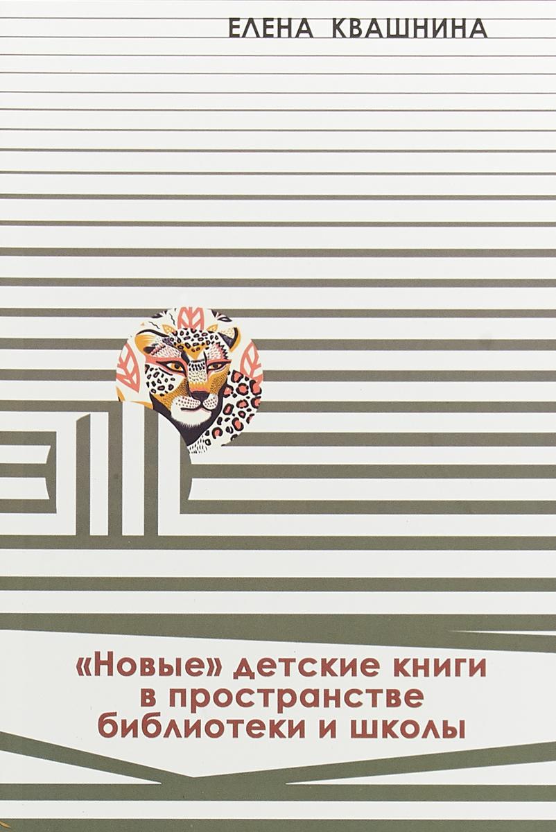 """Книга """"Новые"""" детские книги в пространстве библиотеки и школы. Елена Квашнина"""