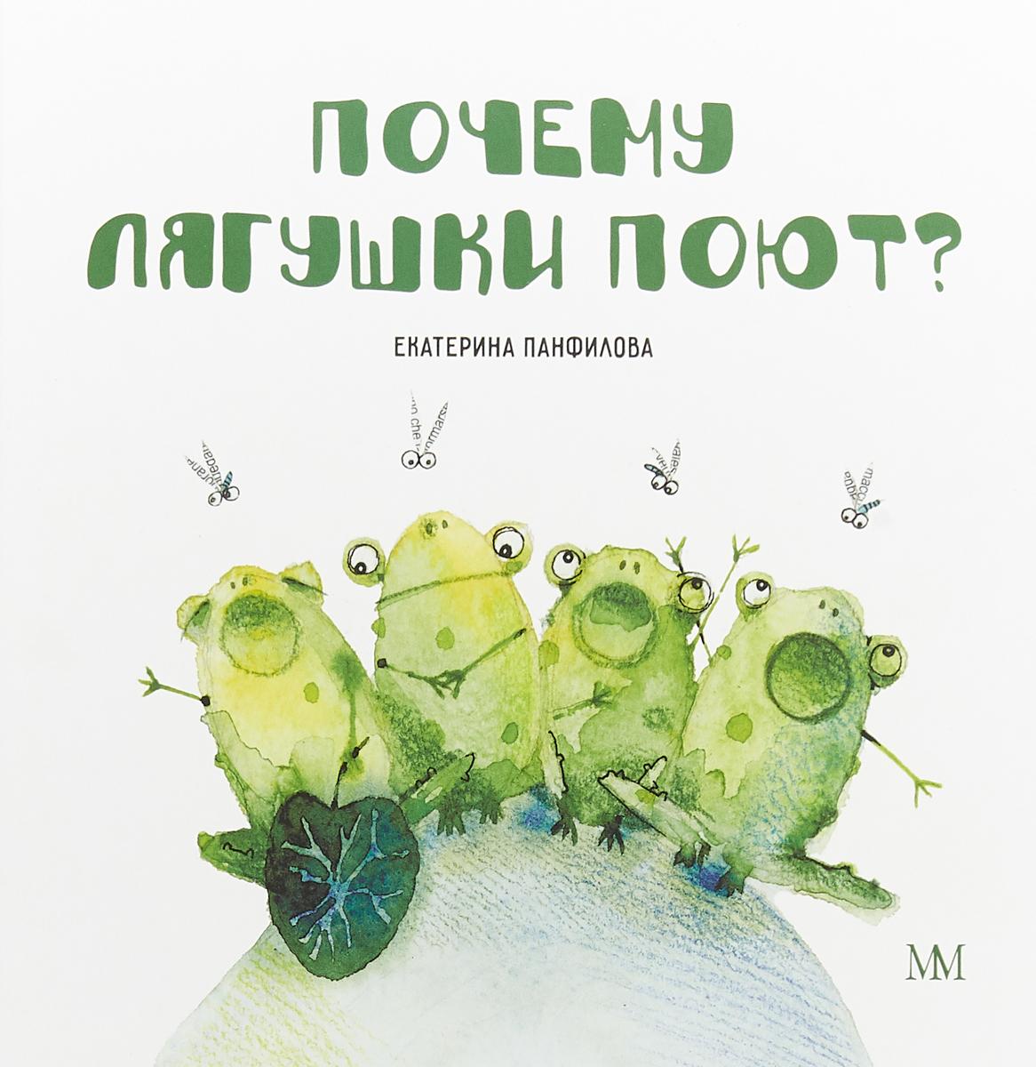 Почему лягушки поют? | Панфилова Екатерина Владимировна