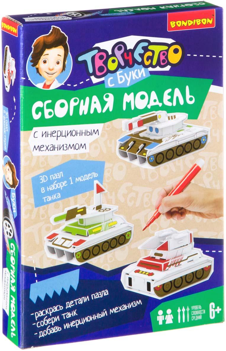 Bondibon Сборная 3D модель для раскрашивания Танк ВВ2222 bondibon танк синий