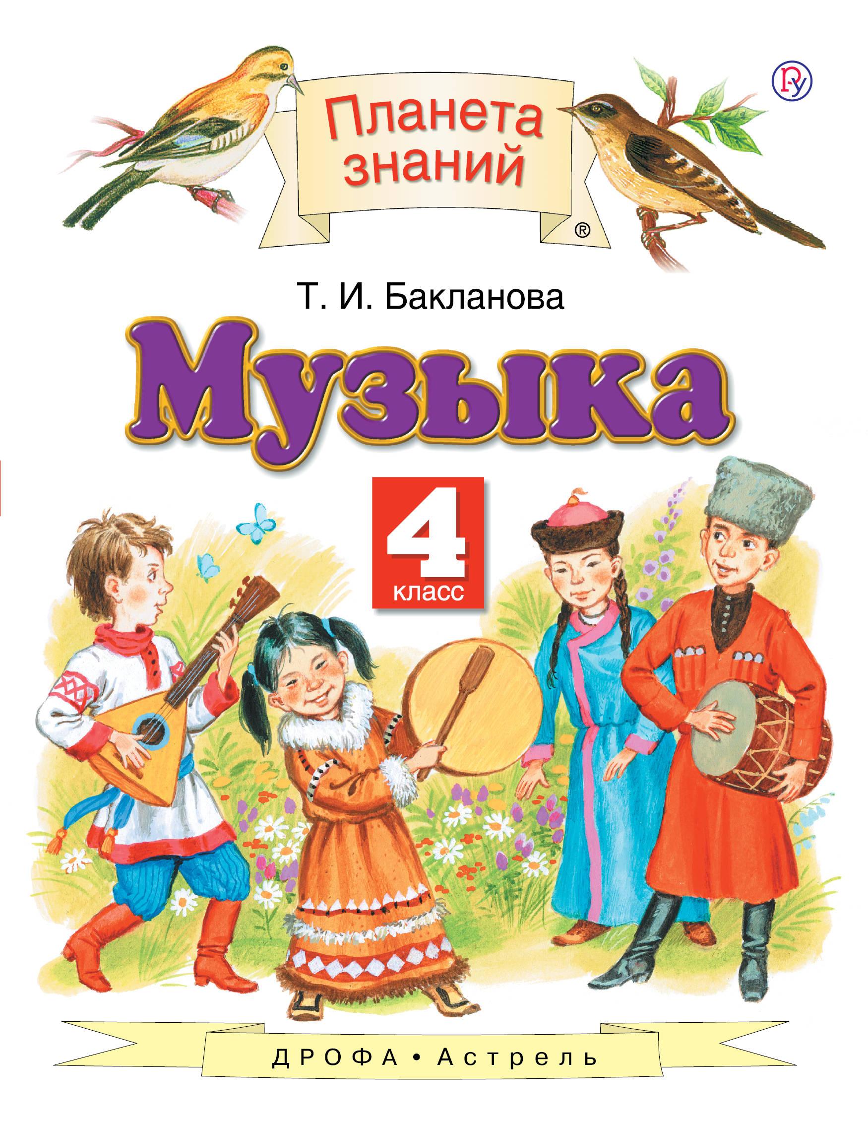Т. И. Бакланова Музыка. 4 класс. Учебник