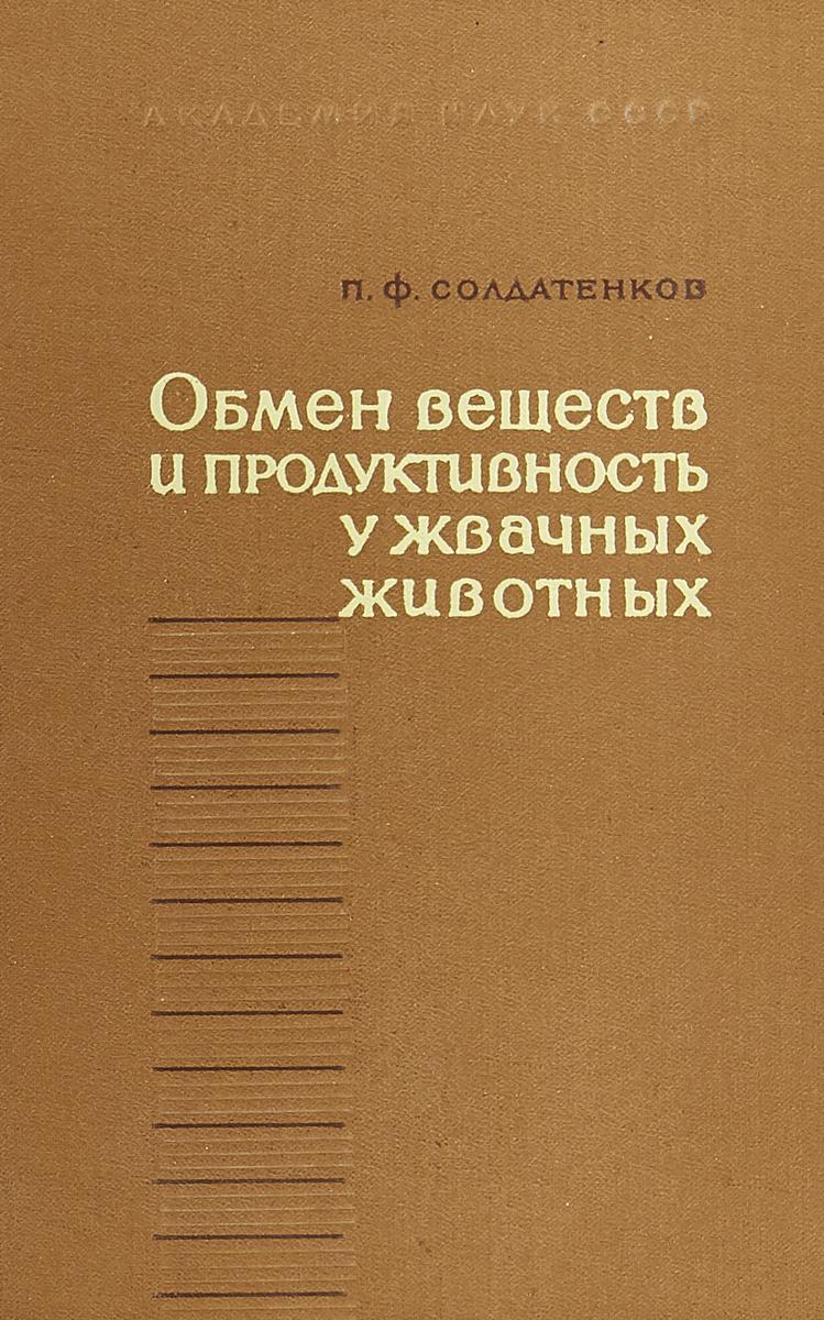 П.Ф.Солдатенков Обмен веществ и продуктивность у жвачных животных