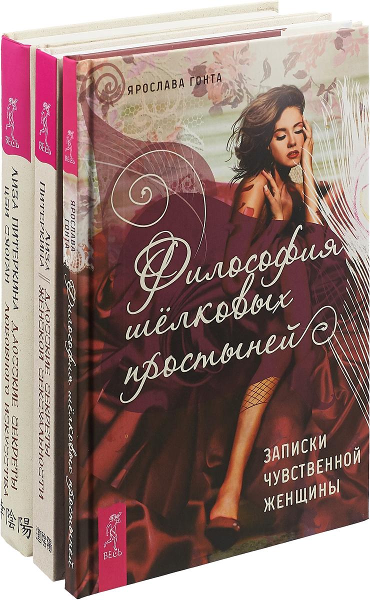 Философия шелковых простыней. Даосские секреты женской сексуальности. Даосские секреты любовного искусства(комплект из 3-х книг)