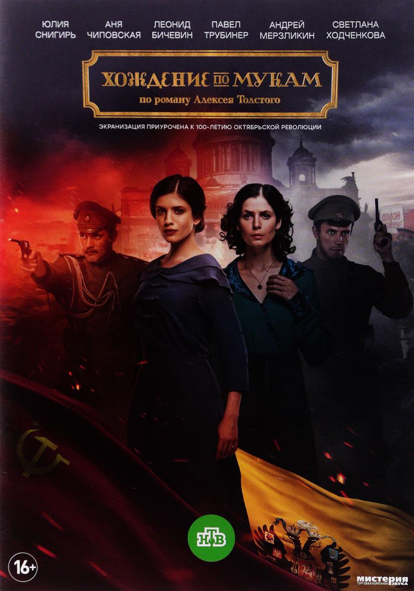 Хождение по мукам (2 DVD)