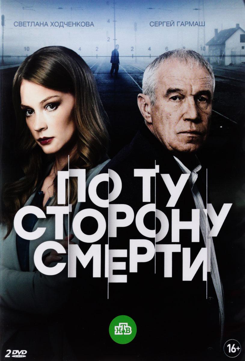 По ту сторону смерти (2 DVD)