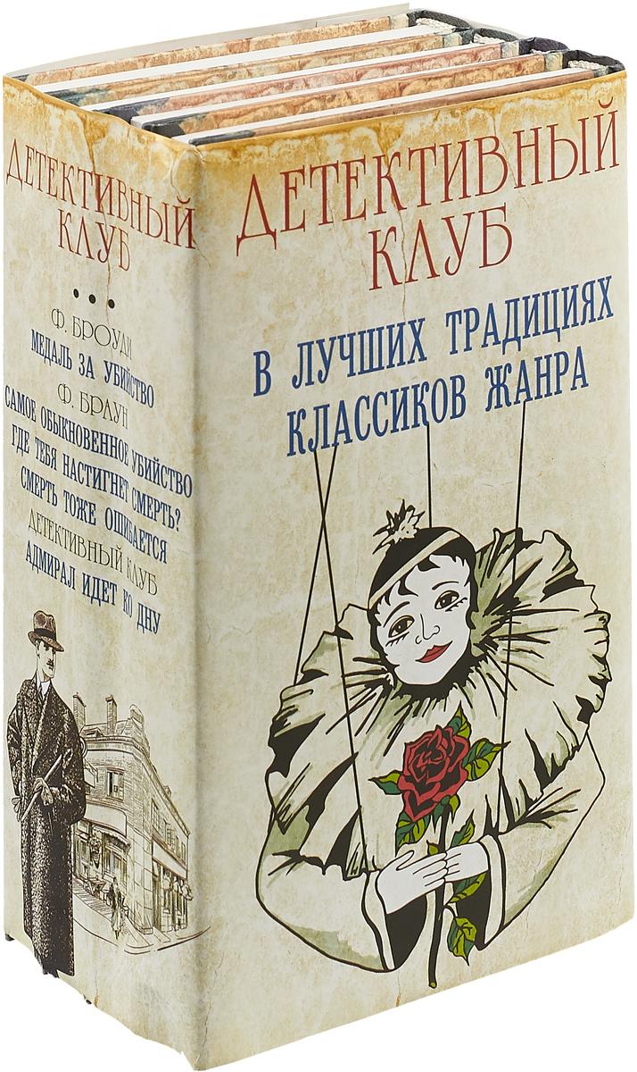 Ф. Браун, Ф. Броуди Детективный клуб(комплект из 4-х книг)