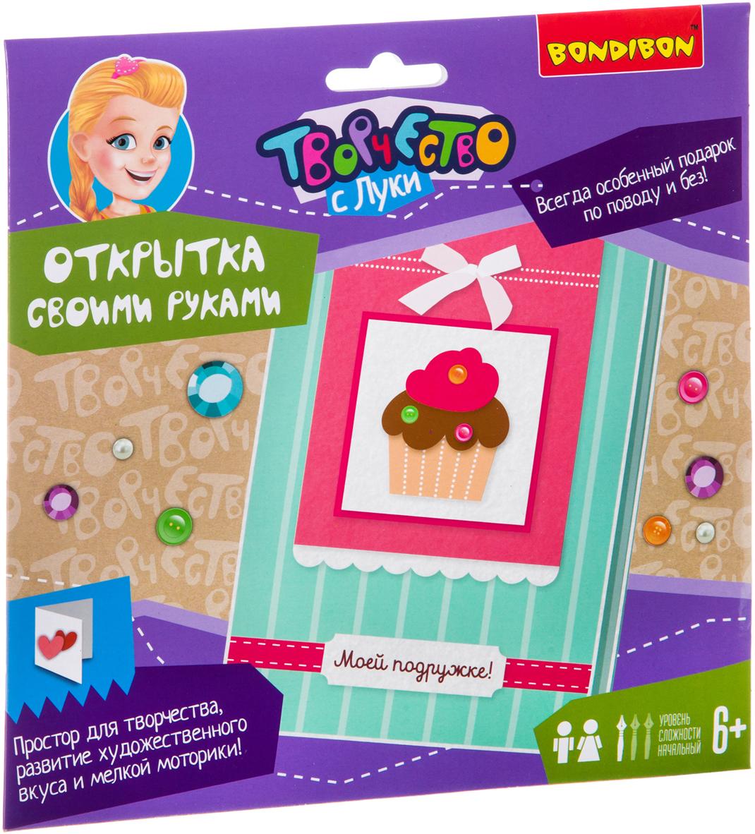 Bondibon Набор для создания открытки Открытка своими руками Пирожное подружки