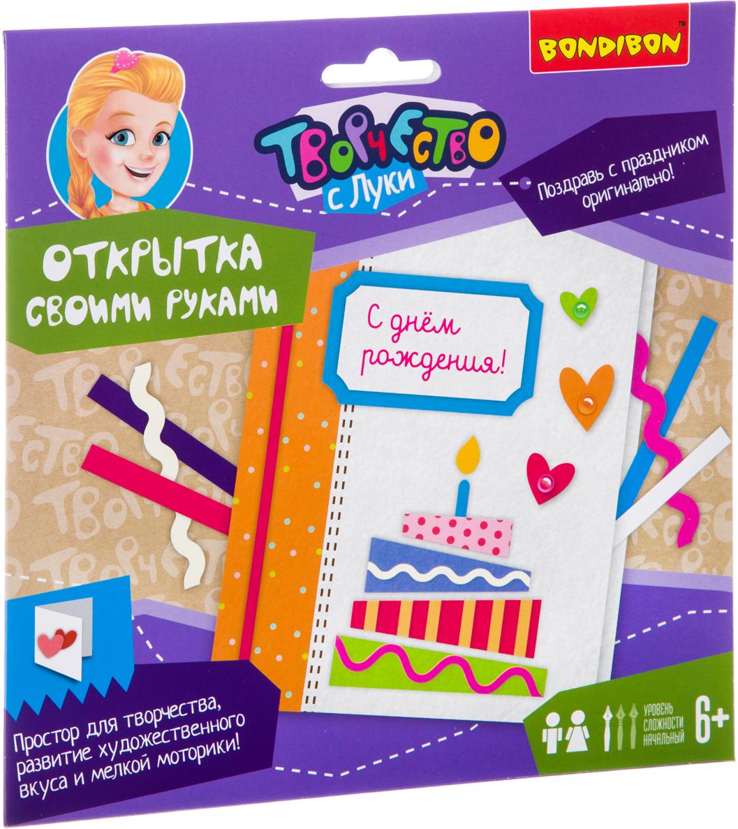 Bondibon Набор для создания открытки Открытка своими руками С Днем рождения!