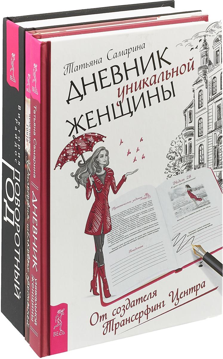 Философия шелковых простыней. Поворотный год. Дневник уникальной женщины (комплект из 3-х книг)