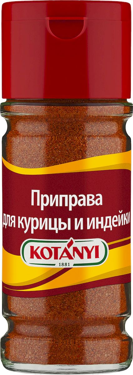 Kotanyi Приправа для курицы и индейки, 225 мл приправа для курицы gusly
