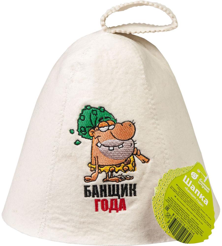 Шапка для бани и сауны Банные штучки Банщик года шапка для бани и сауны банные штучки банщик года