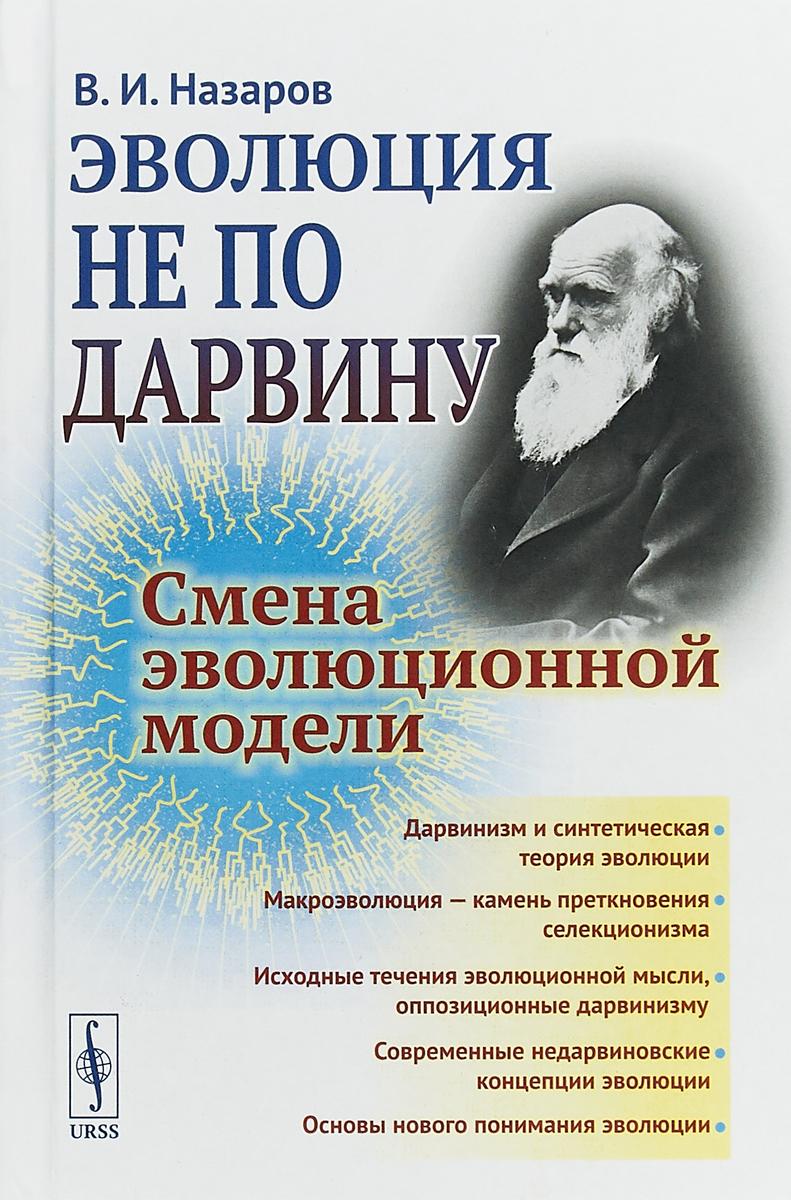 В.И. Назаров Эволюция не по Дарвину. Смена эволюционной модели