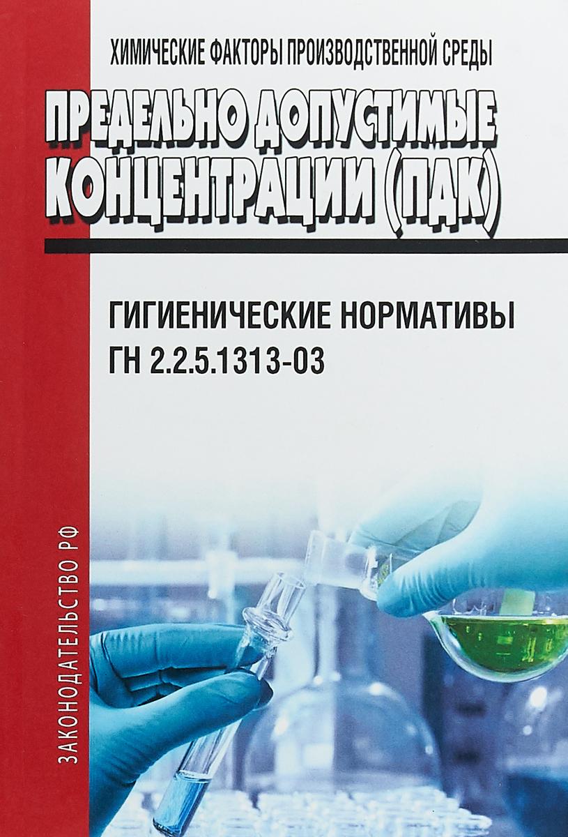 ГН 2.2.5.1313-03. Предельно допустимые концентрации (ПДК) вредных веществ в воздухе рабочей зоны