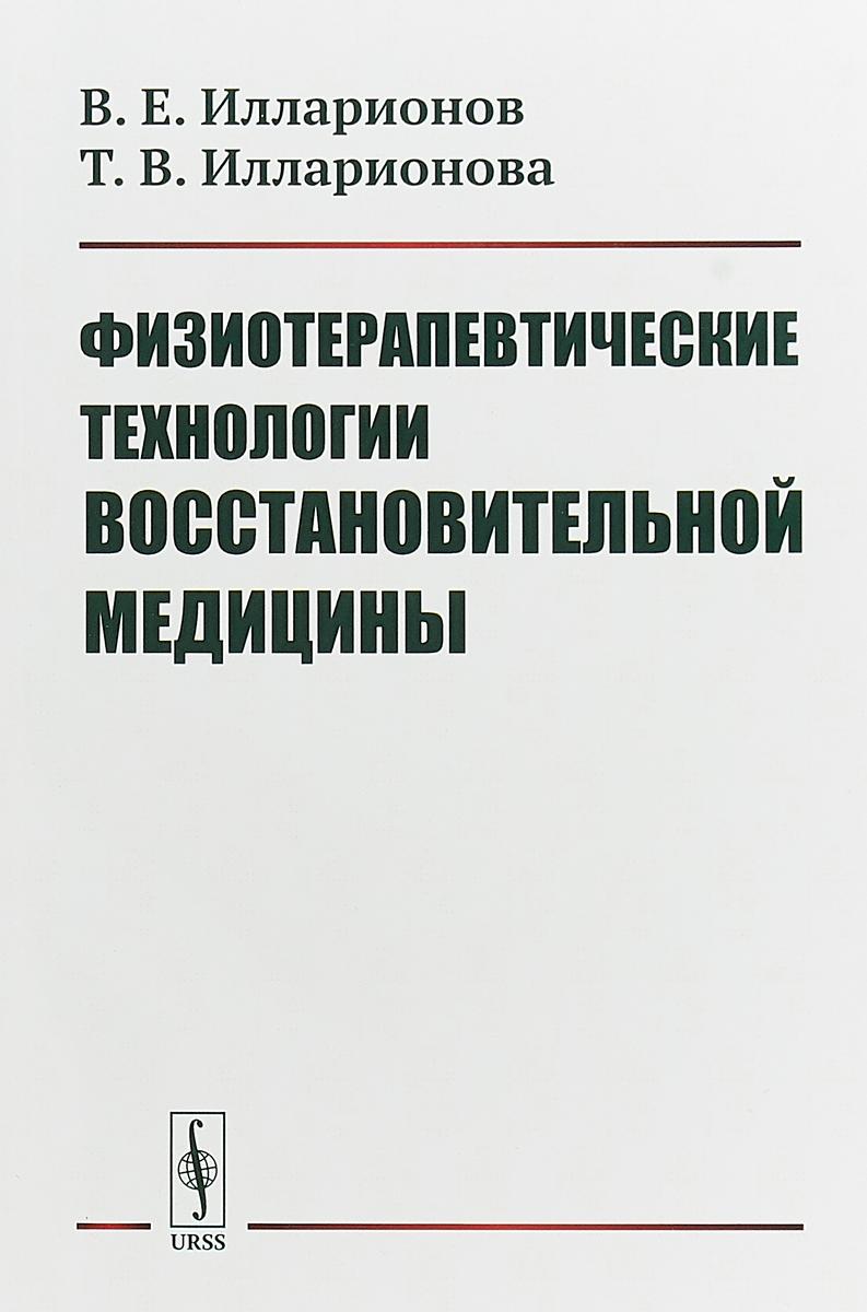 В. Е. Илларионов, Т. В. Илларионова Физиотерапевтические технологии восстановительной медицины