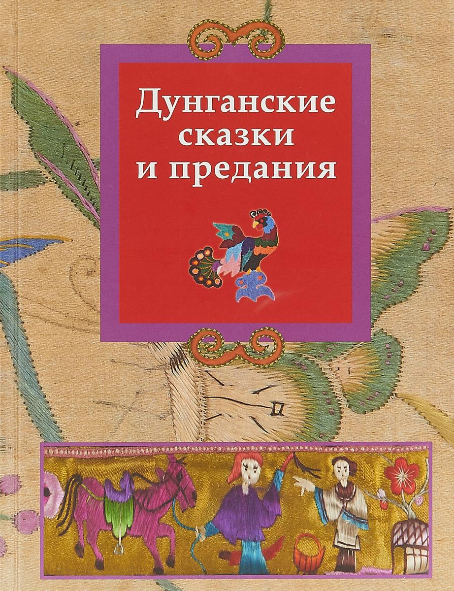 Дунганские сказки и предания евгений меркулов посреди донской степи том 1 казачьи сказки легенды предания