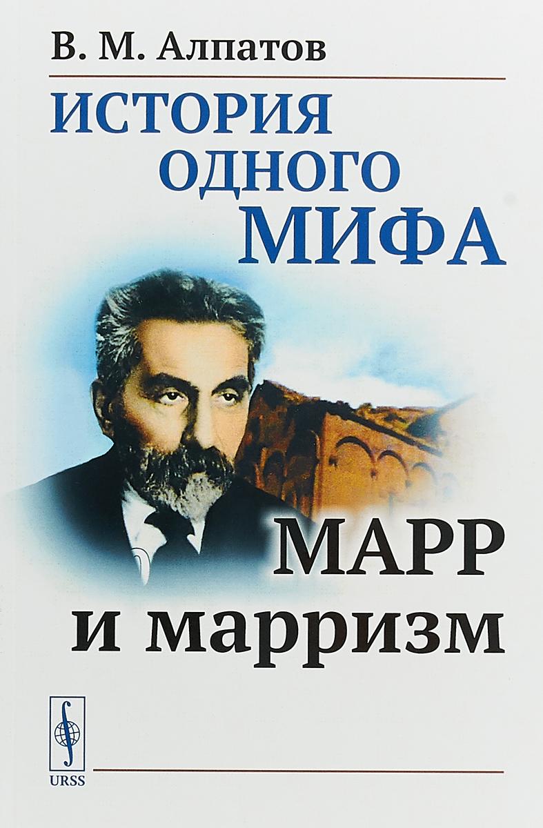 История одного мифа. Марр и марризм | Алпатов Владимир Михайлович